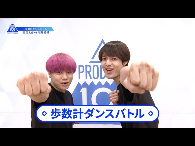 【石井 祐輝(Ishii Yuki)VS西 涼太郎(Nishi Ryotaro)】歩数計ダンスバトル|PRODUCE 101 JAPAN