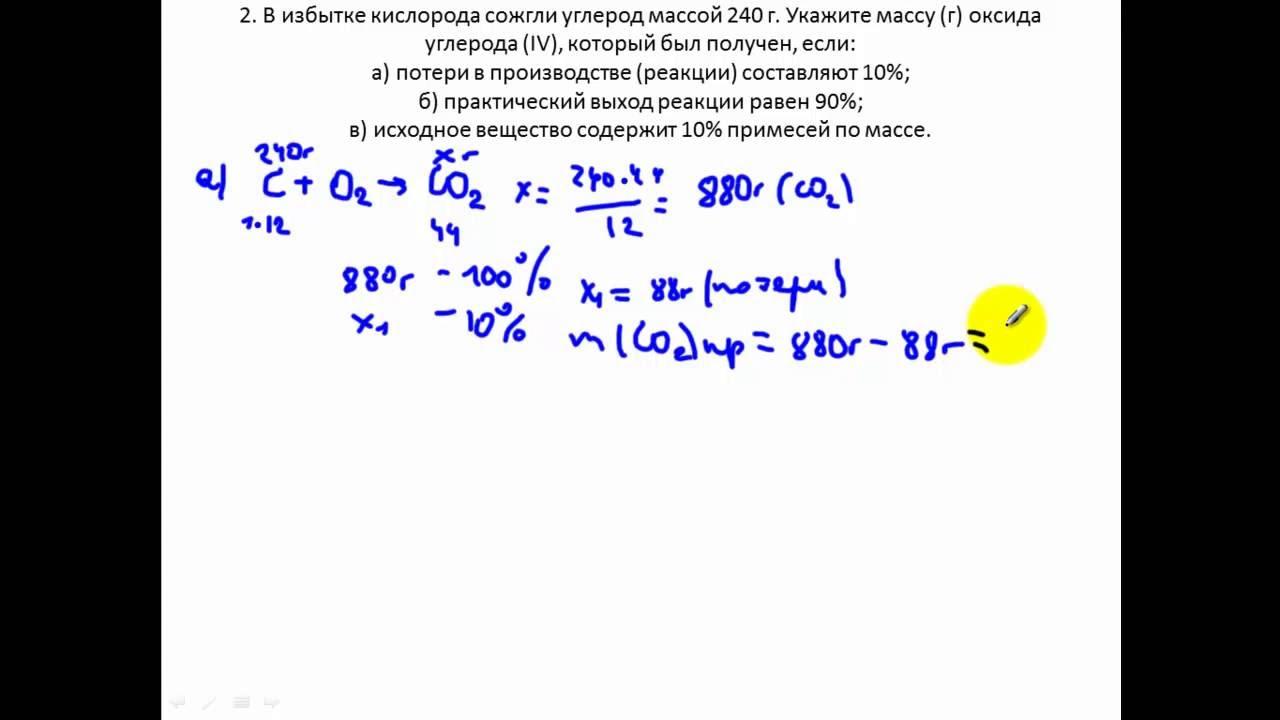 Задачи по химии с решение на примеси решение задач по математике 3 класс площадь