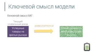 видео Матрица БКГ: пример построения и анализа. BCG matrix. Инструменты маркетинга
