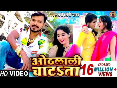 #Video Song - #Pramod Premi Yadav   ओठलाली चाटता   Othlali Chatata   Bhojpuri New Song 2021