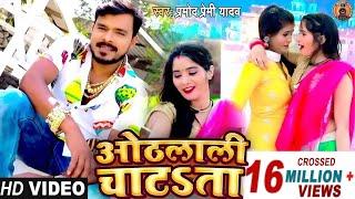 Video Song   Pramod Premi Yadav | ओठलाली चाटता | Othlali Chatata | Bhojpuri New Song 2021