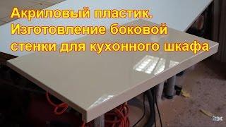 Акриловый пластик. Изготовление боковой стенки для кухонного шкафа