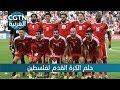 حلم الكرة القدم لفلسطين