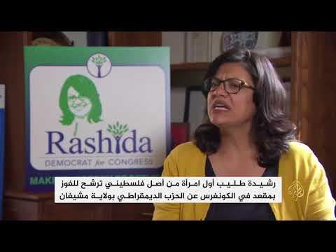 رشيدة طليب.. أول امرأة فلسطينية الأصل تفوز بمقعد بالكونغرس  - 01:21-2018 / 8 / 17