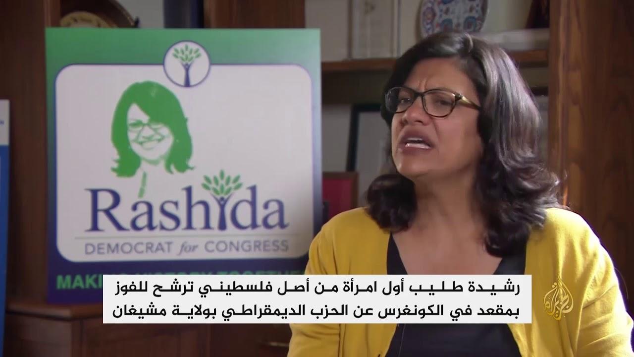 الجزيرة:رشيدة طليب.. أول امرأة فلسطينية الأصل تفوز بمقعد بالكونغرس