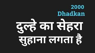 Dulhe Ka Sehra Suhana Lagta Hai Lyrics Hindi दुल्हे का सेहरा सुहाना लगता है Lyrics by Pravin Kumbhar