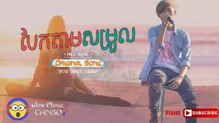 ▶ បែកតាមសម្រួល Bek Tam Som Rul   Neo Real ⏪ Khmer oriGinal sonG ⏩◽⏪ Khmer song   HD Audio ⏩