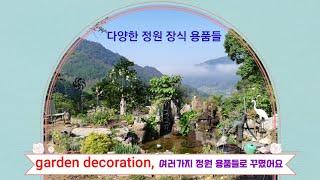 정원 장식용품들, 연못정원 꾸미기