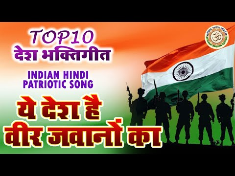 nonstop-सुपरहिट-dj-remix-देश-भक्ति-गीत-2021---26-january-2021---republic-day-song---patriotic-song
