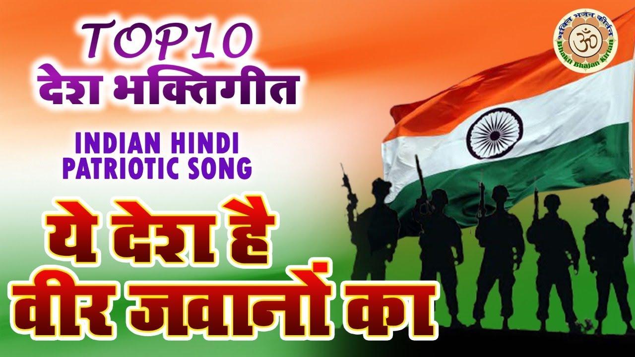 Nonstop सुपरहिट DJ Remix देश भक्ति गीत 2021 - 26 January 2021 - Republic Day Song - Patriotic Song