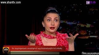 Կասկածելի երեկո/Kaskaceli yereko 46-14.10.2017