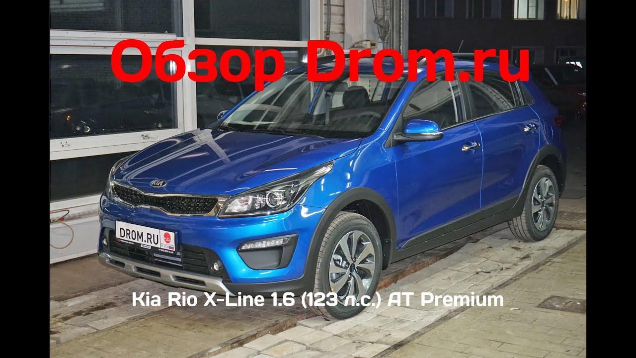 Kia Rio X Line 2019 1 6 123 L S At Premium Videoobzor Youtube