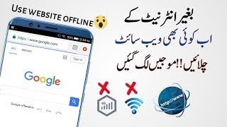 WORKING! Internet WITHOUT Mobile DATA Available for FREE! Android iPhone Simple Easy Quick! 2018