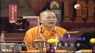 【王禪老祖玄妙真經367】| WXTV唯心電視台