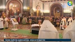 Патриарх Кирилл назвал убитого посла Карлова мучеником   МИР24