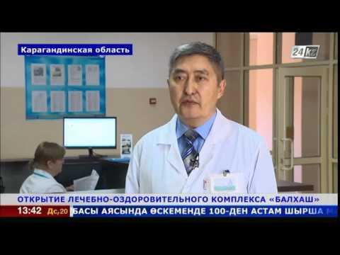 Лечебно-оздоровительный комплекс открыли в Карагандинской области