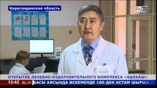 Лечебно-оздоровительный комплекс открыли в Карагандинской области(Новый лечебно-оздоровительный комплекс «Балхаш» открылся в Карагандинской области. Комфортабельный санат..., 2015-04-20T07:56:28.000Z)