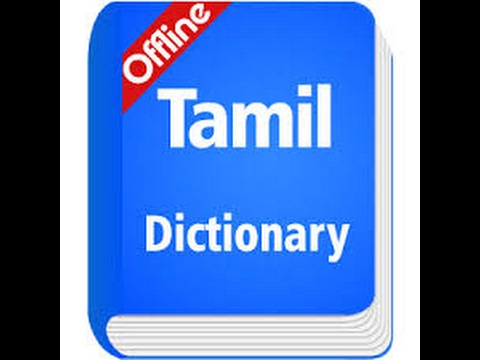 Best Offline Dictionary App For Android Tamil (U-Dictionary)
