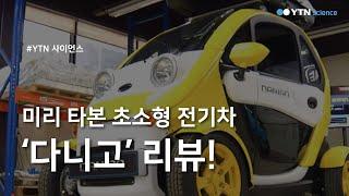 미리 타본 초소형 전기차 '다니고' / YTN 사이언스