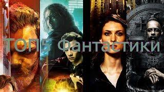 Топ 5 фильмов фантастики