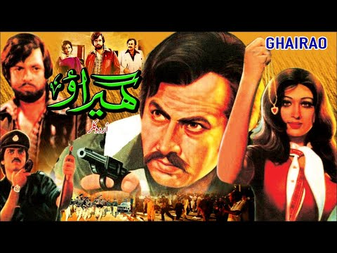 GHAIRAO (1981) - MOHD. ALI, SHABNUM, WAHEED MURAD, NAYYAR SULTANA - OFFICIAL PAKISTANI MOVIE