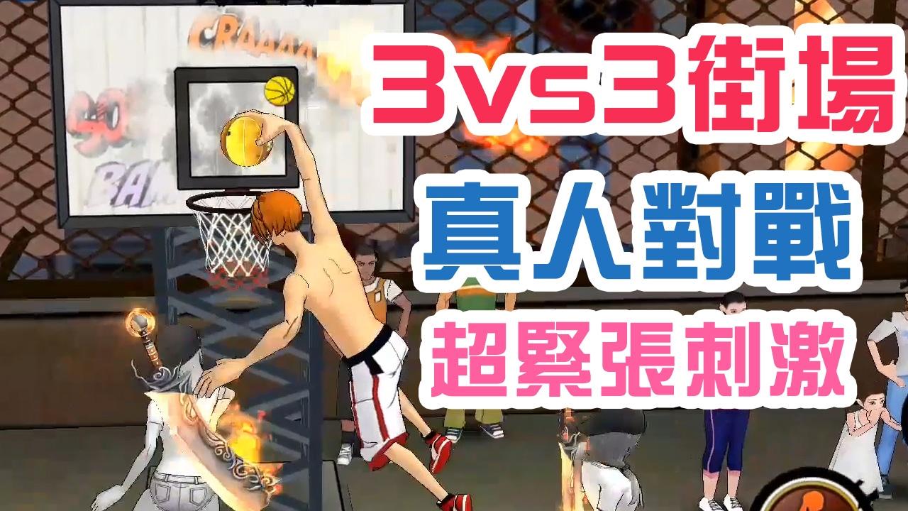 【爆笑】3vs3 街場真人對戰   街頭籃球 (正版) 免費手機遊戲 - YouTube