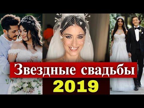 Свадьбы турецких звезд 2019 года