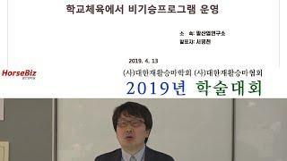 20190413 재활승마 학술대회 서명천(학교체육에서 …