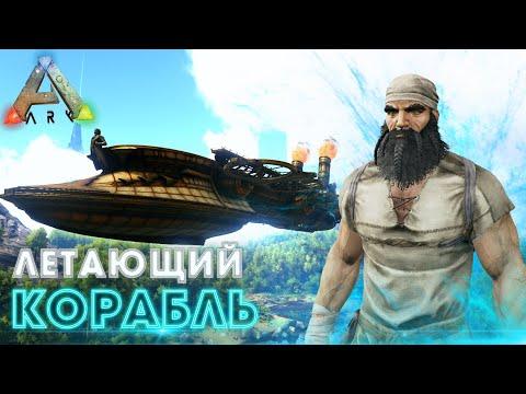 ARK ВЫЖИВАНИЕ #9 - Гигантский ЛЕТАЮЩИЙ ФЛАГМАН в АРК! Прохождение Ark Survival Evolved