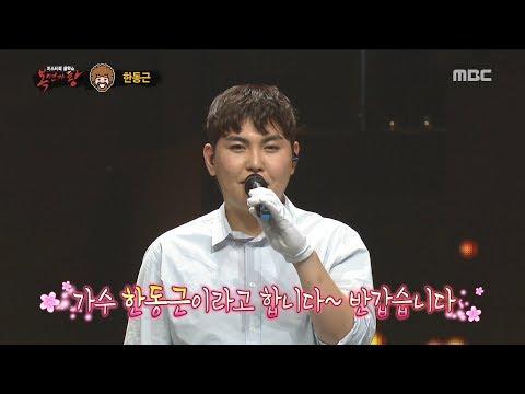 [Identity] 'Bob Ross' is Han Donggeun, 복면가왕 20180729