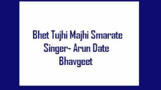 Bhet Tujhi Majhi Smarate- Arun Date, (original) Bhavgeet