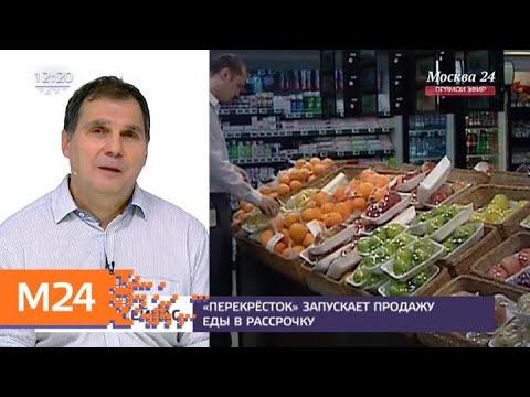 """""""Прямо и сейчас"""": кредит на сосиски - Москва 24"""