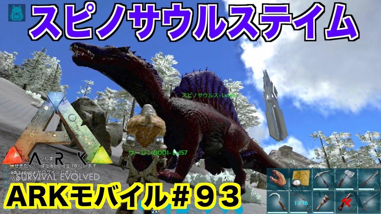 ark ps4 スピノサウルス