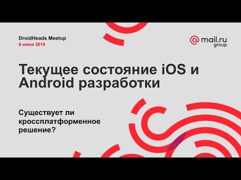 DroidHeads Meetup. Состояние iOS и Android разработки. Есть ли кроссплатформенное решение?