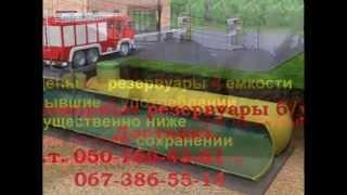 Емкость бу, цистерна ж.д, резервуар.(, 2014-10-16T13:19:25.000Z)
