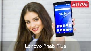 видео Lenovo Phab Plus характеристики, отзывы, описание. Фаблет Леново Phab Plus. Леново пхаб плюс.
