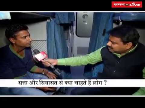 'Samay' team special talked with passengers of Rajdhani Express on Gujarat assembly elections