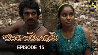 Panamankada Episode 15    පානාමංකඩ    11th September 2021 Thumbnail