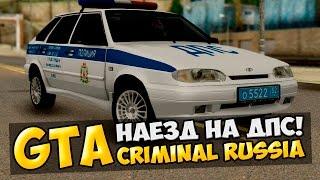 GTA : Криминальная Россия (По сети) #54 - Наезд на ДПС!