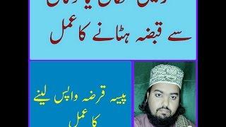 PAISA WASOOL KARNE KA AMAL1 AUR ZAMEEM MAKAAN DUKAAN K QABZE KO HATANE KA AMAL 1...urdu