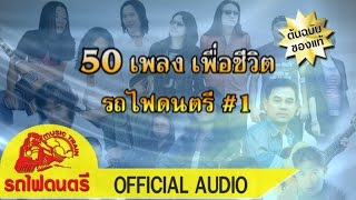 50 เพลงเพื่อชีวิต - รถไฟดนตรี [ OFFICIAL AUDIO ]