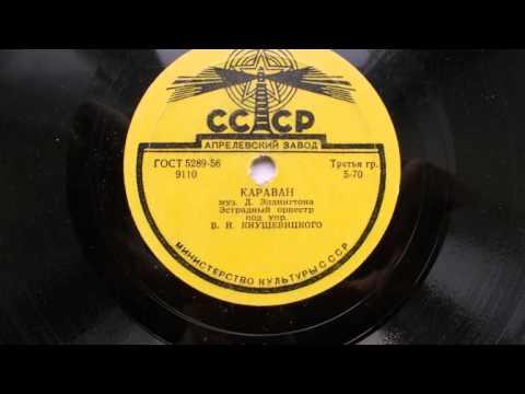 Караван (Дюк Эллингтон)  - Джаз- оркестр Виктора Кнушевицкого