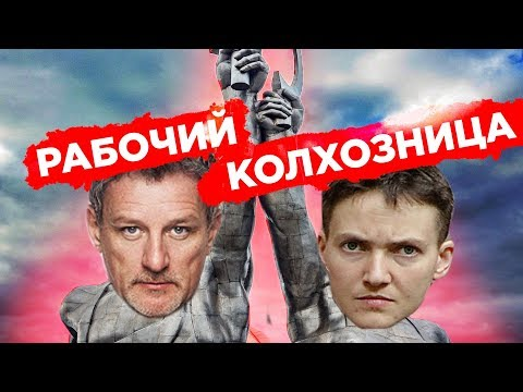 Рабочий Пальчевский и Колхозница Савченко
