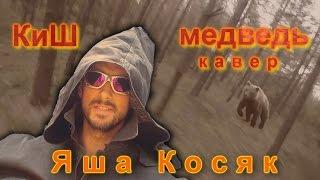 Король и Шут - Медведь (cover) Яша Косяк