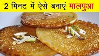 Malpua Recipe in Hindi | Maal Pude Recipe | How to Make Malpua thumbnail