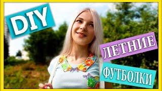 DIY Яркие футболки на лето (DIY на русском Тилька)
