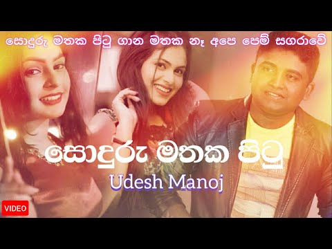 soduru mathaka pitu ( සොදුරු මතක පිටු ) - Udesh Manoj   nopathu awasanaye 2021 new song sinhala