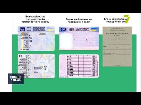Новости 7 канал Одесса: Нові зразки водійських посвідчень