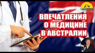 Медицина в Австралии: впечатление после операции. [Australia]#3027