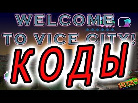 GTA Vice City Коды!